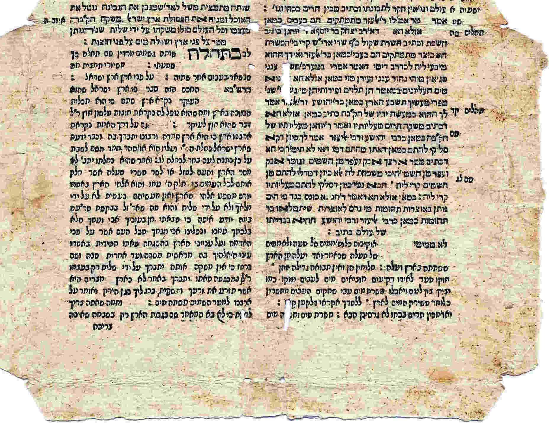 Rashi's_Talmud_Commentary-testo